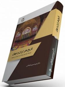 تاریخ هنر ایران و جهان نویسنده میرحسین شماخی